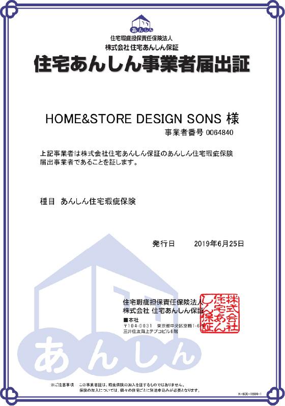 住宅あんしん事業者として登録済みなので構造設計や工事も安心