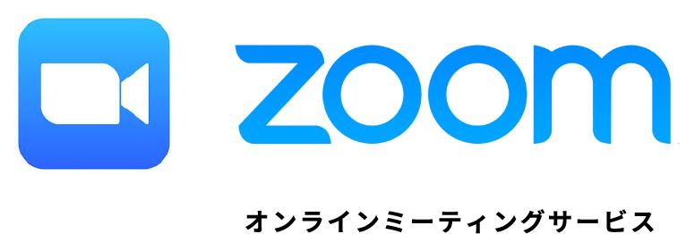 ZOOM オンラインミーティングサービス